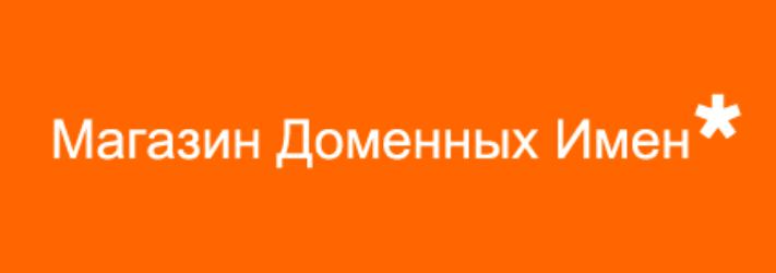 Магазин доменных имен